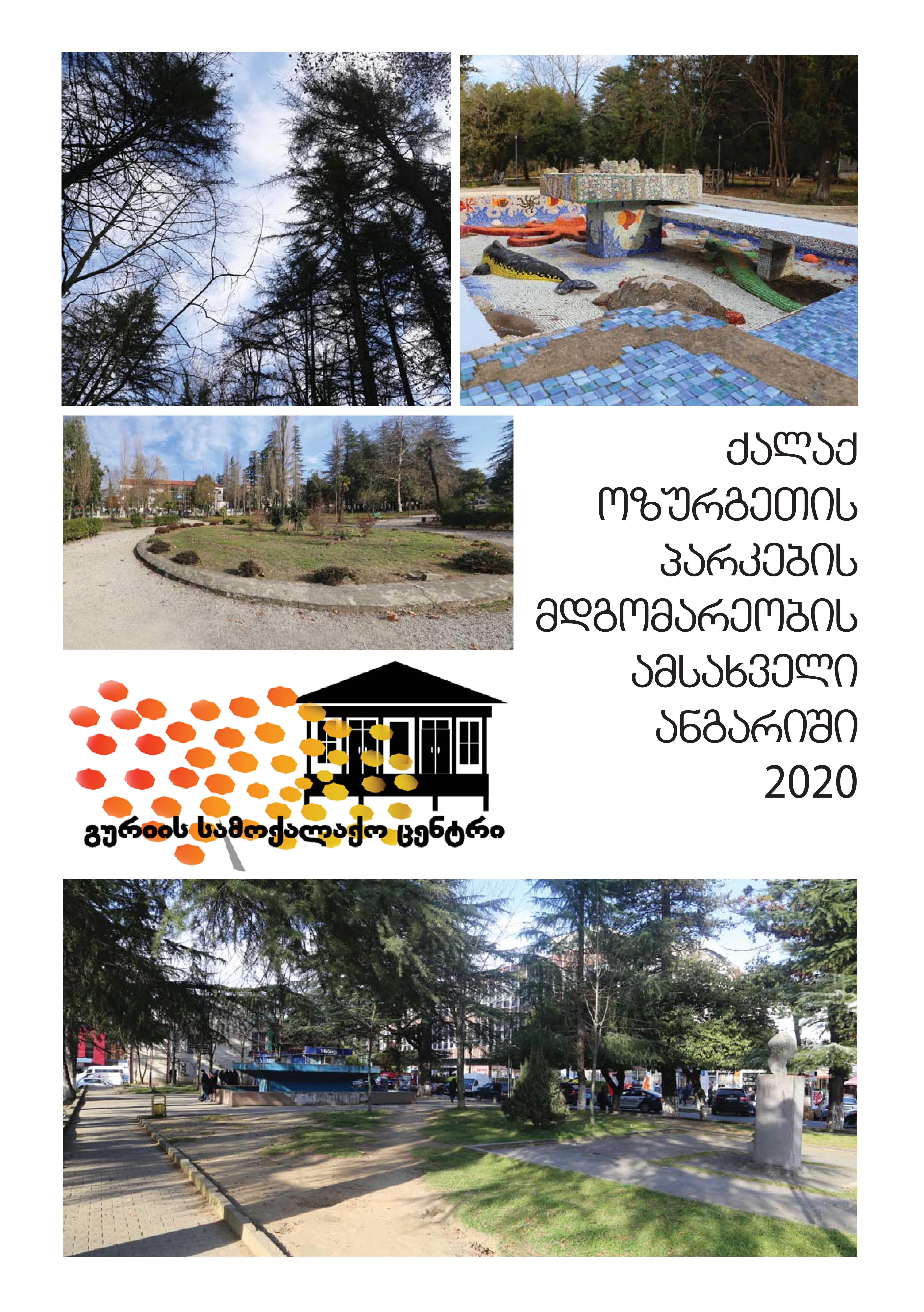 ქალაქ ოზურგეთის პარკების მდგომარეობის ამსახველი ანგარიში 2020