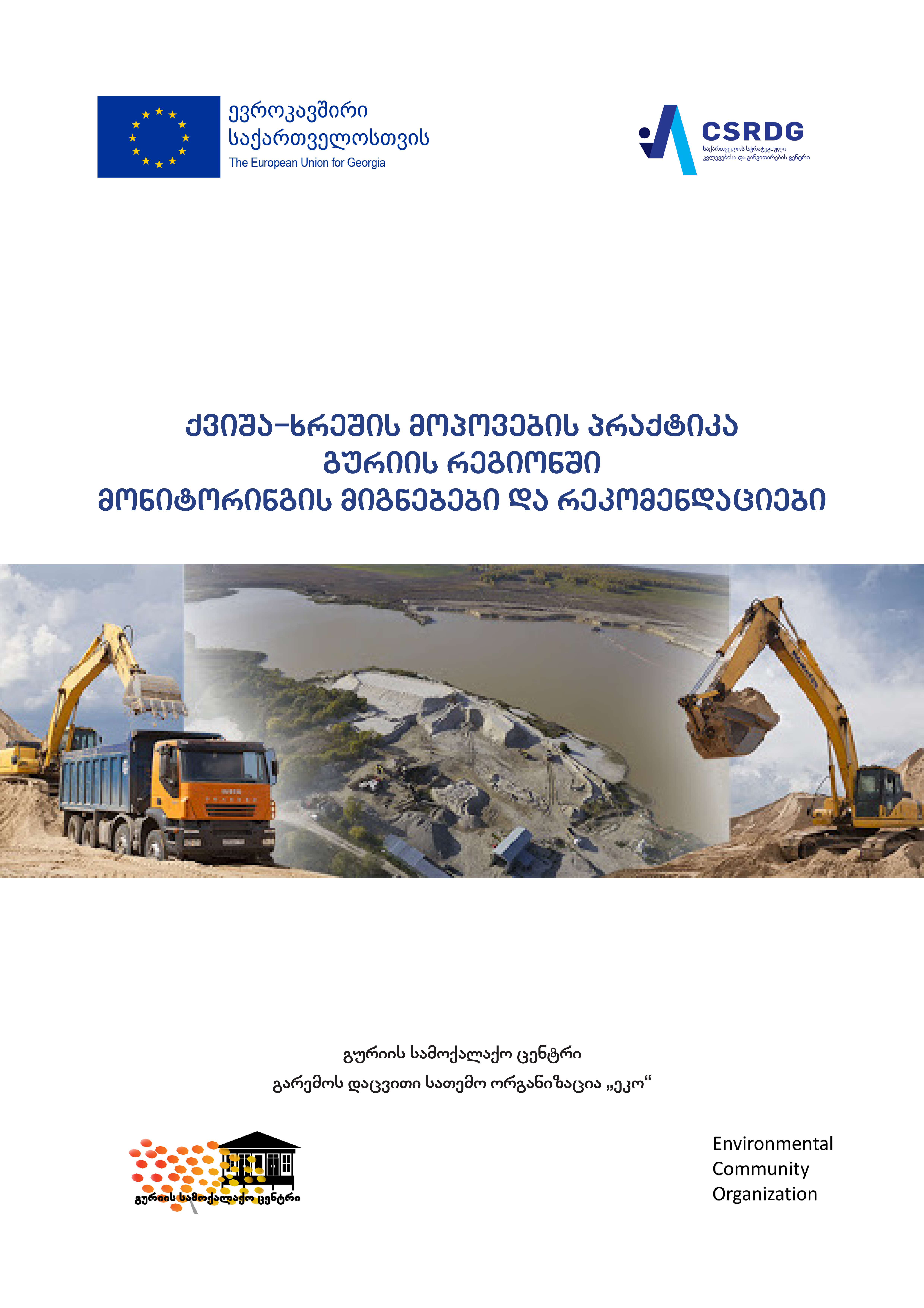 Sand-gravel extraction practice in Guria region, monitoring findings and recommendations